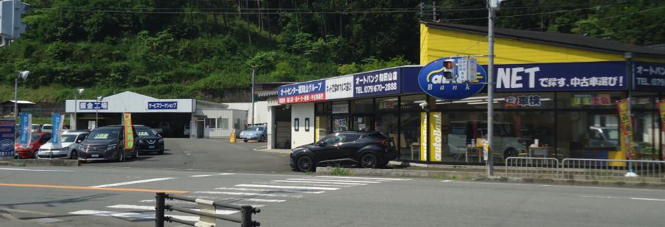 オートバンク和田山
