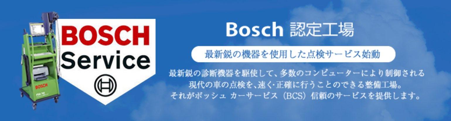 Bosch 認定工場